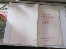 江苏抗日根据地 解放区商业史料选编 (1940-1949)