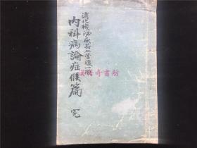 日本旧抄本《内科病论症候篇》1册全,消化机泌尿器血管腺等内容
