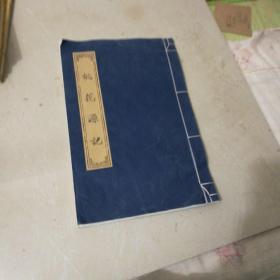 桃花源记书法字帖 宣纸印 线装本 小8开本( 第1张2页有字迹 详看实书照片)
