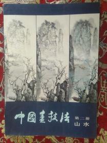 中国画技法  第二期山水