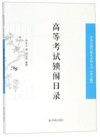 高等考试锁闱日录/中国近现代稀见史料丛刊