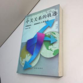 中美关系的轨迹:1993年~2000年大事纵览