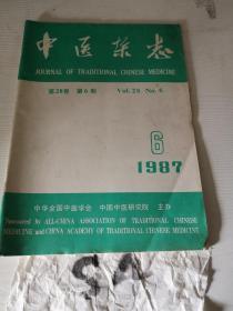 上海中医药杂志1987年6期