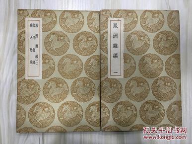 丛书集成初编:凤洲杂编 觚不觚录 窥天外乘 全2册