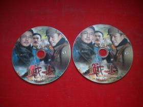 《战士》,DVD2张,广东音像出品10品,N292号,影碟