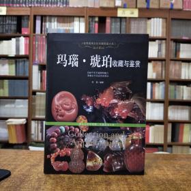远古精灵:远古精灵:玛瑙·琥珀收藏与鉴赏/世界高端文化珍藏图鉴大系