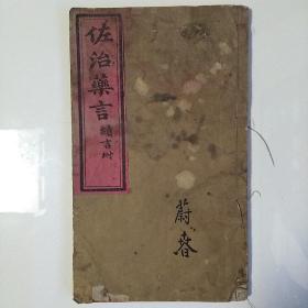 佐治药言(全一册)[清代木刻版]