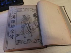 民國  《八大神仙傳  》  全8冊