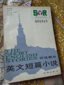 英文短篇小说