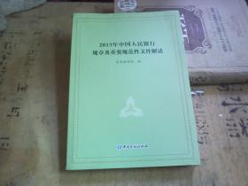 2013年中国人民银行规章及重要规范性文件解读