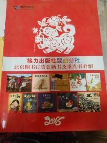 2018接力出版社婴幼分社图书 北京图书订货会新书及重点书介绍