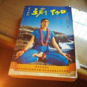 瑜伽气功与冥想