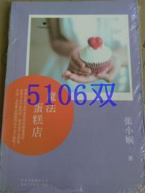 魔法蛋糕店 张小娴