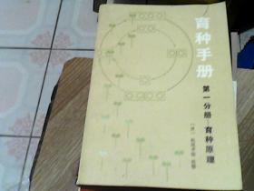 育种手册  第一分册  ——育种原理