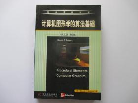 计算机图形学的算法基础:英文版
