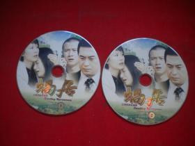 《蜗居》,DVD2张,广东音像出品10品,N293号,影碟