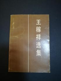 王稼祥选集(私藏)