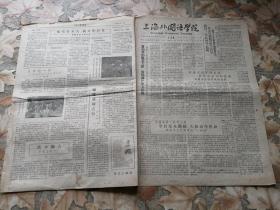 《上海外国语学院》院刊 2019年08月24日 第120期 八开四版 本期内容《贯彻党的教育方针 发扬共产主义风格》等