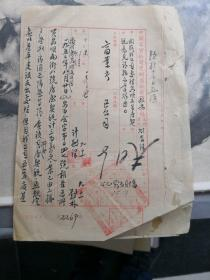 1952中国百货公司贵州省公司报告稿 .实物图品如图。