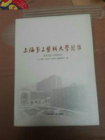 上海第二医科大学纪事:1952~2005