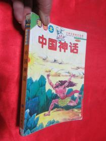 中国神话      (插图本)