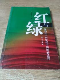 红与绿:第四代人对世纪中国的新诠释