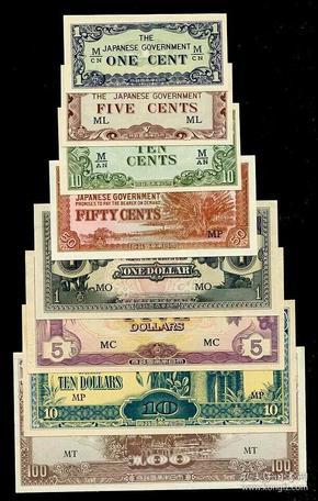 1942年日本侵占马来亚军票1,5,10,50分,1,5,10,100元,一8张套收藏