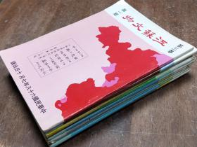 江苏文物月刊 10册合售