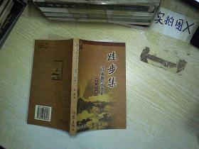 跬步集:语文教学求索( 签名本)