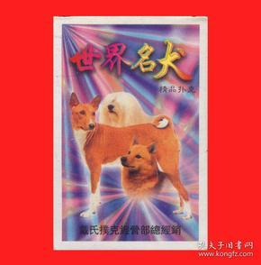 世界名犬扑克