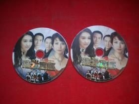《珠光宝气》,DVD2张,海南音像出品10品,N294号,影碟