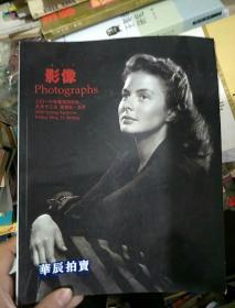 北京华辰拍卖 2016年春季拍卖会 影像........