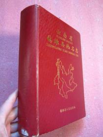 云南省镇雄县地名志  16开布面精装 665页 地图若干