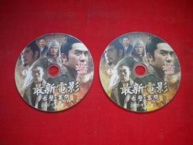 《赤壁叶问》,DVD2张,海南音像出品10品,N296号,影碟