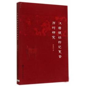 汉语被动标记更替历时研究