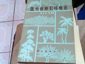 国外树种引种概论
