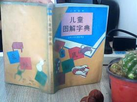 儿童图解字典(二年级用)