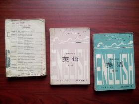 高中英语全套3本,高中英语1985-1986年第1版,高中英语课本