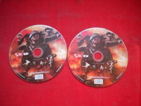 《十送红军》,DVD2张,中国广播音像出品10品,N297号,影碟