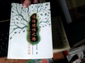 通往德性之路:中国美育的现代性问题        QQ2