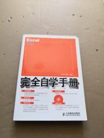Excel 2007中文版完全自学手册(含光盘)