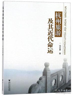杭州旅游及其近代命运