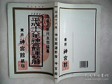 (2004)平成十六年神宫馆九星本历 日文图片