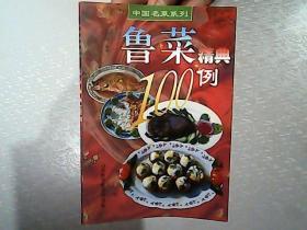 鲁菜精典100例