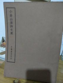小仓房诗文集