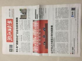 浙江法制报 2019年 1月23日 星期三 第5674期 今日12版 邮发代号:31-25