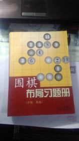 围棋布局习题册(中级、高级)