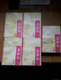 原装宝文堂: 鹿鼎记(全五册)——1993年二版湖北一印40000册