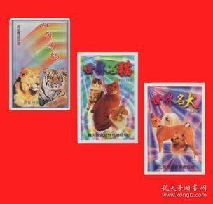 ◆狮狼虎豹世界名犬名猫套牌3*1