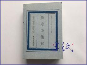 伤寒论集解 2001年初版仅印2000册